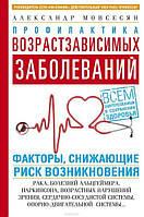 """Книга """"Профилактика возрастзависимых заболеваний. Факторы, снижающие риск возникновения: рака, болезней Альцгеймера, Паркинсона, возрастных нарушений"""