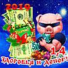 Магнит Свинья символ 2019 новогодние магниты год свиньи свинка поросенок с пожеланиями