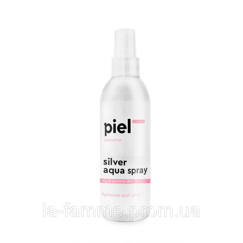 Увлажняющий спрей для лица. Сухая/ чувствительная кожа PIEL  Silver Aqua Spray , 100 мл