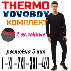 Термо комплект кальсоны + кофта Vovoboy двухслойный черный  ростовка 5 шт (L-XL-2XL-3XL-4XL) МТ-1468