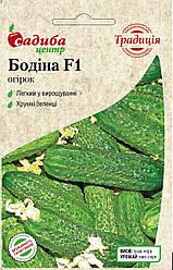 Огірок Бодіна F1 10 шт ТМ Садиба центр /Традиція/