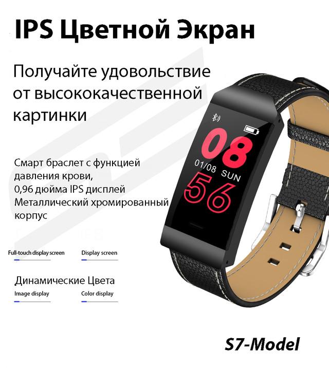 S7 спорт браслет для фитнеса с тонометром артериального давления крови