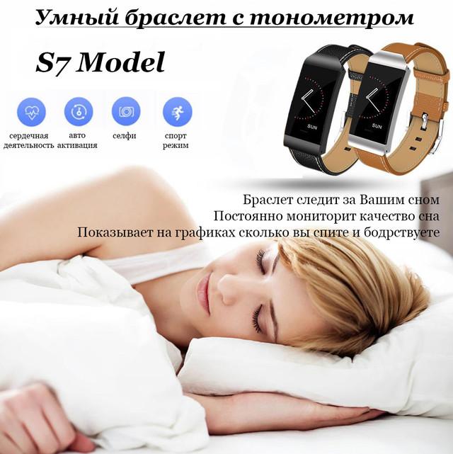 S7 смарт часы с контролем сна и умным будильником