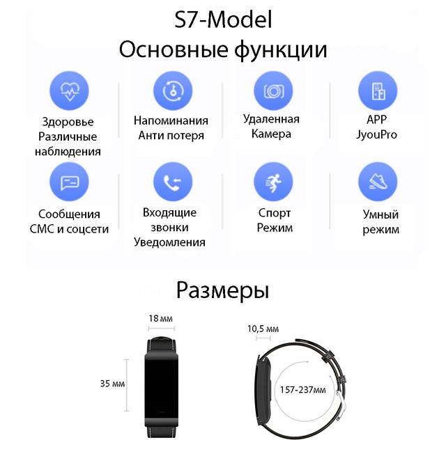 S7 смарт часы с давлением крови основные функции и размеры