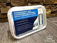 Ремкомплект для полировки акриловых ванн и душевых кабин