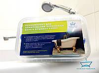 Ремкомплект для армирования акриловых ванн и душевых кабин