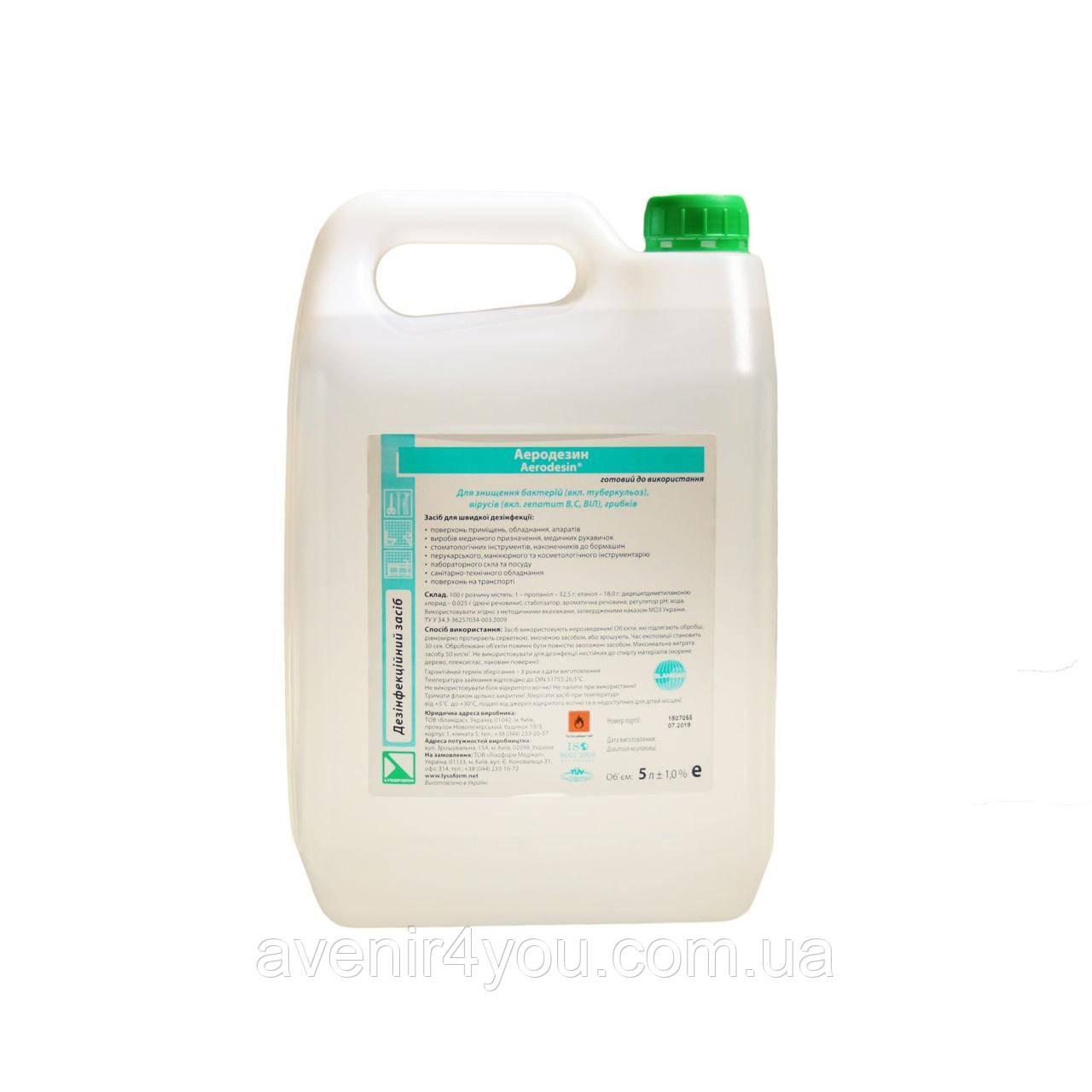 Аэродезин 5л - для быстрой дезинфекции поверхностей и инструментов