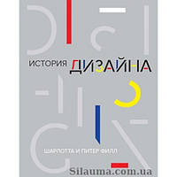 История дизайна. Филл Питер, Филл Шарлотта
