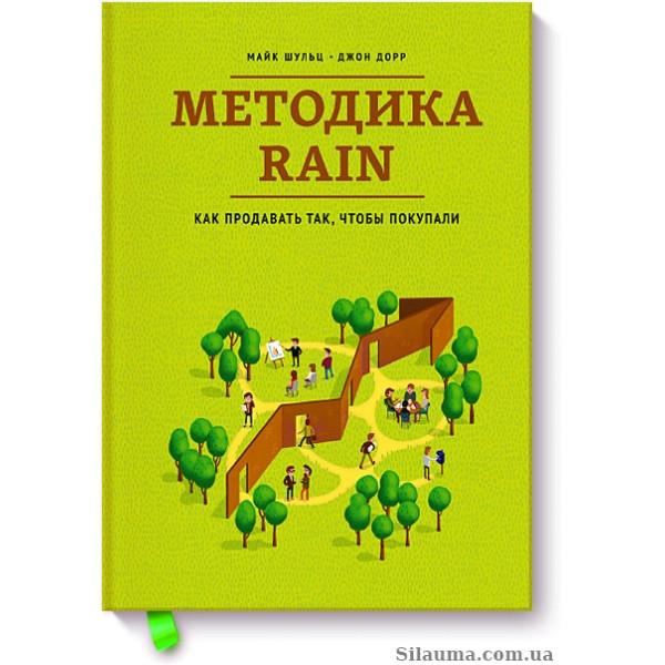 Методика RAIN. Как продавать так, чтобы покупали.  Майк Шульц , Джон Дорр