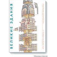 Великие здания. Мировая архитектура в разрезе: от египетских пирамид до Центра Помпиду. Патрик Диллон, Стивен
