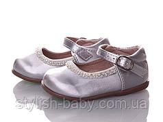 Детские туфли оптом 2019. Детские туфли для маленьких деток бренда Clibee (Doremi) (рр с 19 по 24)