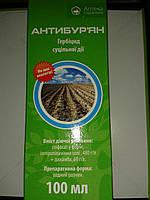 Антибурьян 100мл системный гербицид сплошного действия