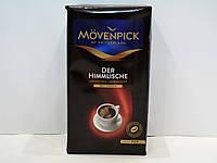 Кофе молотый Movenpick Der Himmlische 500 г, фото 1
