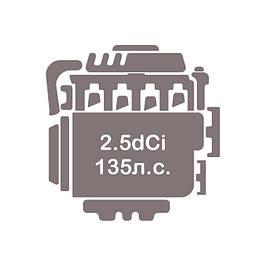 Двигун 2.5 dCi (G9U 730 - 135 к. с.)