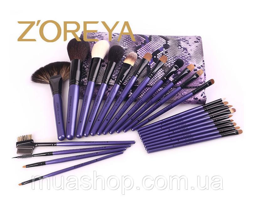 Набор профессиональных кистей Z'OREYA 24 шт в чехле (Фиолетовый питон)