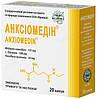 Анксиомедин 20 кап