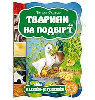 Книжка-картонка Тварини на подвір`ї. Серія: Малятко-розумнятко. Авт: В. Федієнко Вид-во: Школа, фото 1