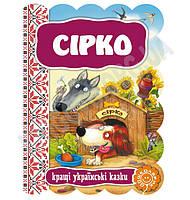 Книжка-картонка Сірко Серія: Кращі українські казки Вид-во: Школа, фото 1
