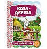 Книжка-картонка Коза-дереза Серія: Кращі українські казки Вид-во: Школа
