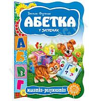 Книжка-картонка Абетка у загадках Серія: Малятко-розумнятко Авт: В. Федієнко Вид-во: Школа