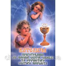 Катехизм. Приготування до першої Сповіді та урочистого Святого Причастя
