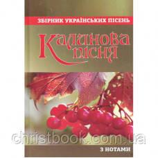 Калинова пісня. Збірник українських пісень
