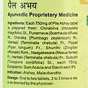 Пайл Абхая (Pile Abhay, SDM), 40 таблеток по 750 мг - при варикозе, геморрое, тромбофлебите, проктите, фото 3