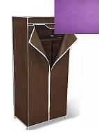 Портативный складной тканевый шкаф для одежды Quality Wardrobe 8864 - Фиолетовый