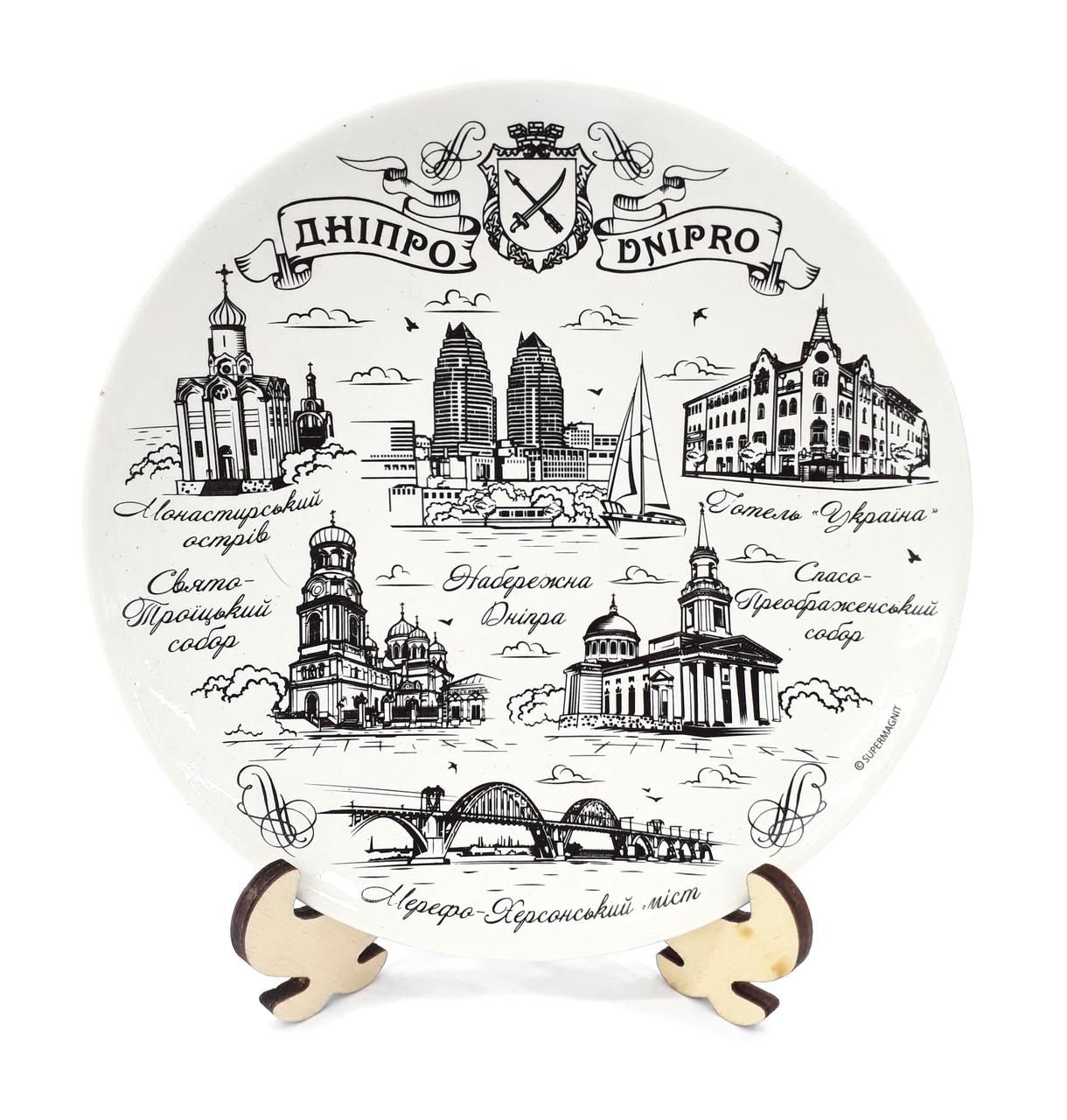 """Керамічна тарілка з написом """"Дніпро"""", 19 см"""