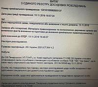 Возбуждено производство в отношении заготовителя, поставлявшего лом в Приднестровье