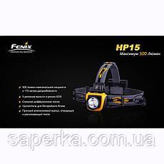 Купить Налобный Фонарь Fenix HP15 XM-L2,желтый, фото 3