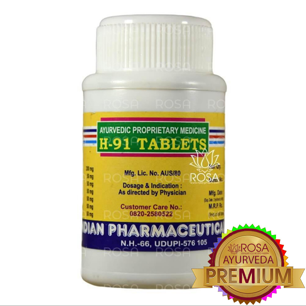 Н-91 таблетки (IPC) - премиум аюрведа
