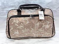 Маленькая сумка дорожная женская для ручной клади Бежевая
