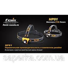 Купить Налобный Фонарь Fenix HP01 XP-G (R5),серый, фото 2