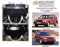 Защита на двигатель, радиатор для Subaru Forester 1 SF (1997-2002) Mодификация: все Кольчуга 1.0759.00 Покрытие: Полимерная краска
