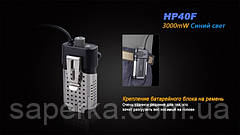 Налобный Фонарь Fenix HP40F XP-G2 (R5), фото 3