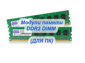 Модули памяти DDR2 для ПК