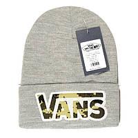 Трендовая женская вязаная шапка Vans серая светло-серая модная шапочка шерсть зима Ванс люкс реплика