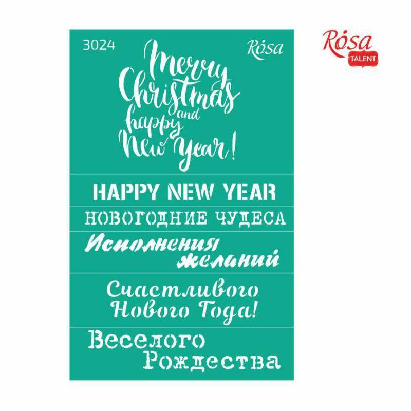 """Трафарет многоразовый самоклеящийся, №3024, 13х20см, Серія """"Новый год"""", ROSA TALENT"""