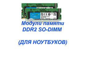 Модули памяти DDR2 SO-DIMM (Ноутбук)
