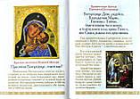 Молитвослов для детей, фото 2