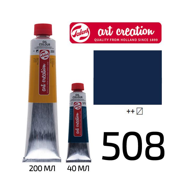 Краска масляная ArtCreation, (508) Прусская лазурь, 200 мл, Royal Talens