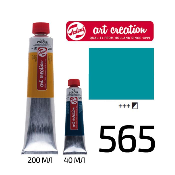 Краска масляная ArtCreation, (565) Бирюзово-синий ФЦ, 200 мл, Royal Talens