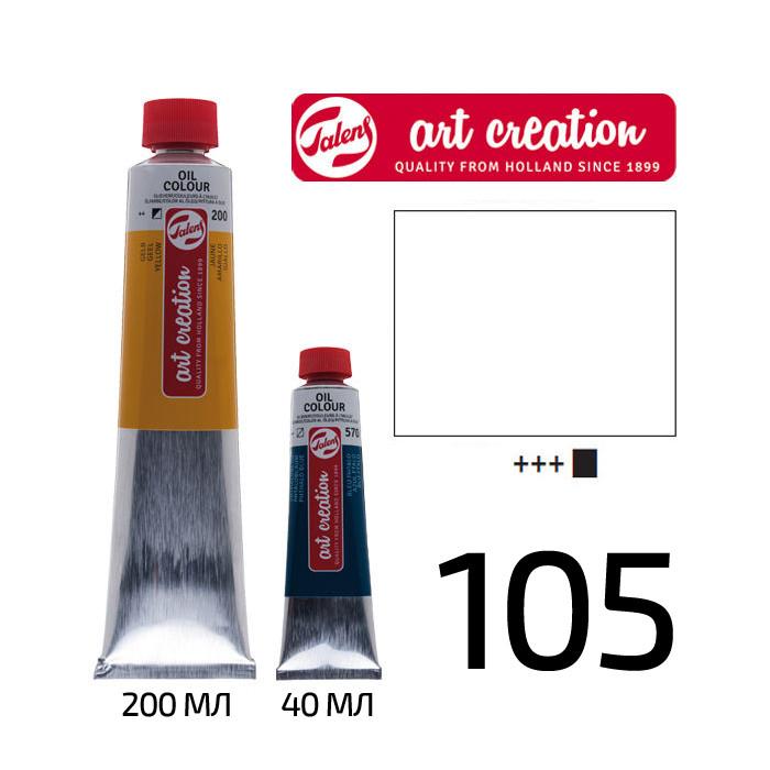 Краска масляная ArtCreation, (105) Белила титановые, 200 мл, Royal Talens
