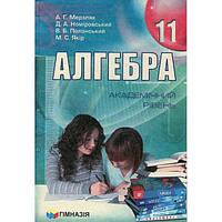 Алгебра, 11 клас. А. Г. Мерзляк, Номіровський та ін.