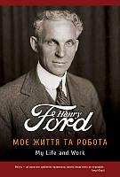 Книга Моє життя та робота. Генрі Форд