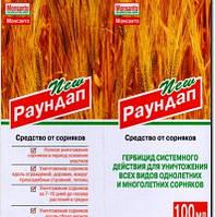 Раундап 100мл гербицид сплошного действия
