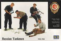 1:35 Русские танкисты (1943-1944 гг.), Master Box 3535;[UA]:1:35 Русские танкисты (1943-1944 гг.), Master Box