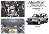 Защита на двигатель, КПП, радиатор для Subaru Forester 3 SH (2008-2012) Mодификация: 2.5 поверх штатной защиты Кольчуга 1.0240.00 Покрытие: Полимерная