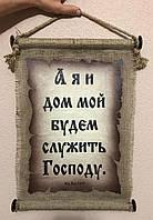 """Панно свиток """"А я и дом мой"""" Иис.Нав.24:15"""
